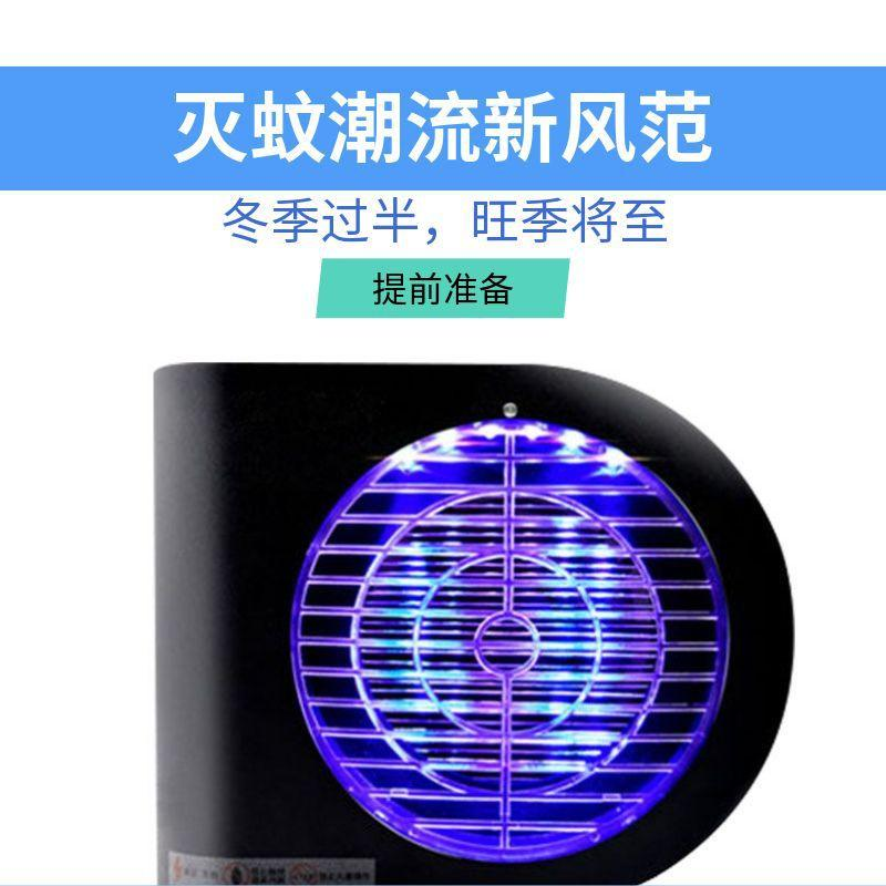 Manufacturers supply strong wind LED electric mosquito killer household mosquito killer wholesale.