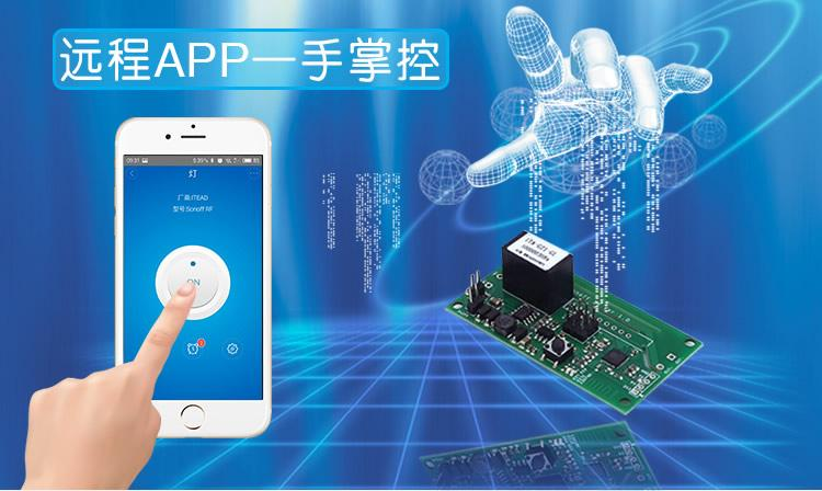 DIY DC 5V-24V 80MHz / 160MHz 32-bit Wifi Wireless Switch w/ Sonoff SV(safe  voltage) Tensilica L106 Core Low Power for Smart Home