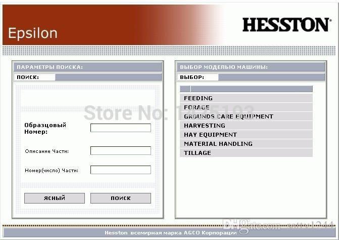 Hesston (AGCO) Spare Parts Books and Repair Manuals 2018