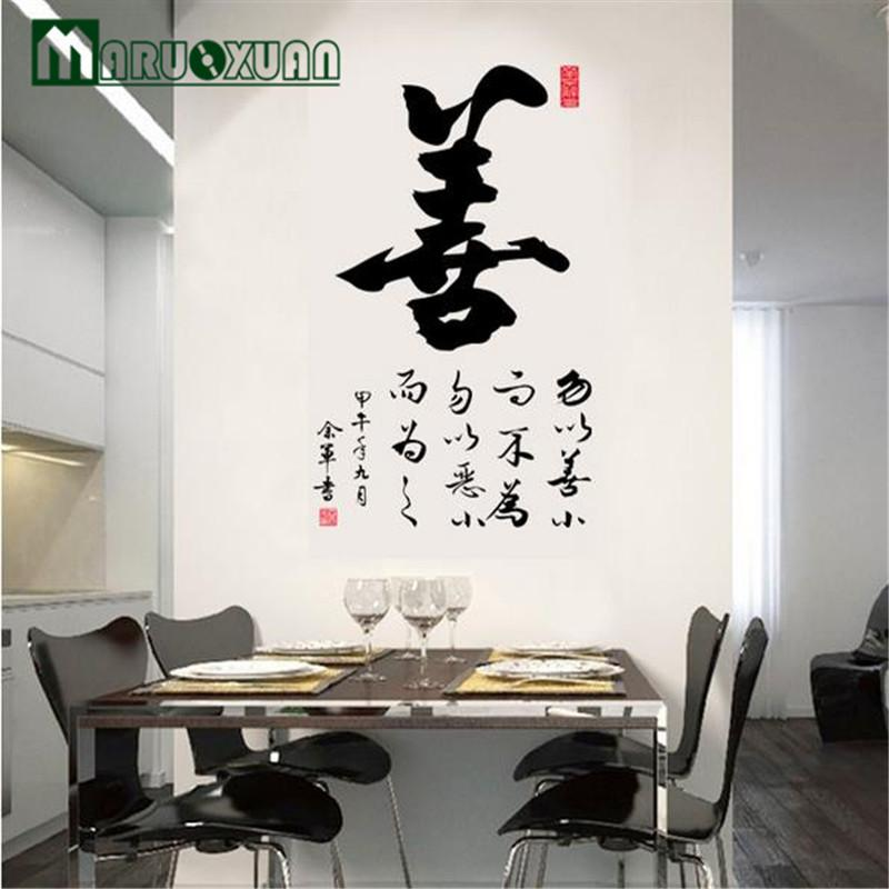 Китайская Культура Стены Прикреплены Оптовая Китайский Стиль Каллиграфии И Живописи Стены Стикеры Стены Офиса Наклейки Шань