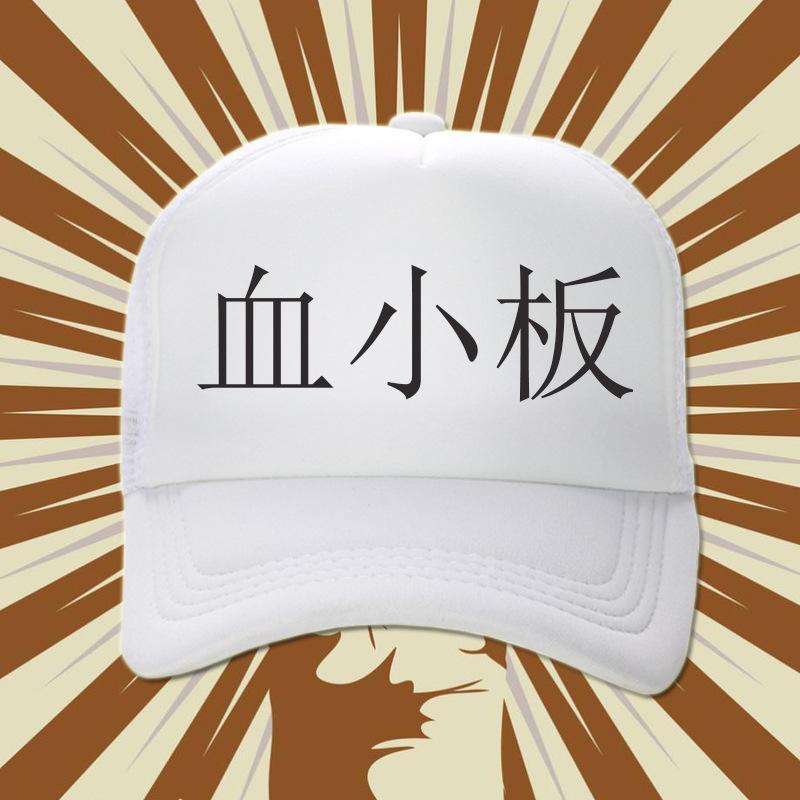 Compre Células De Hataraku Saibou En El Trabajo Leucemia De Plaquetas Matar  Tcell Cosplay Hat Gorra De Béisbol Sun Hats A  25.43 Del Michalle  d5b83f405be8