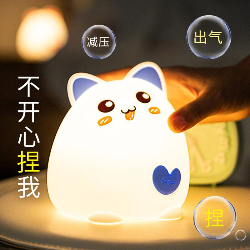 Hui Meters Creative Gift Birthday Girl Charging Lovely Cat Silicone 7 Colour Of Light A Night Utility To Send His Girlfriend Led Auto Spot