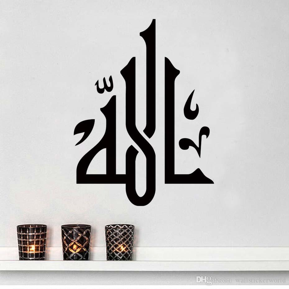 1 Pcs Islamic Muslim Hasbi Calligraphy Arabic Art Wall Stickers Islam Vinyl Wall Quote House Decoration Home Decor
