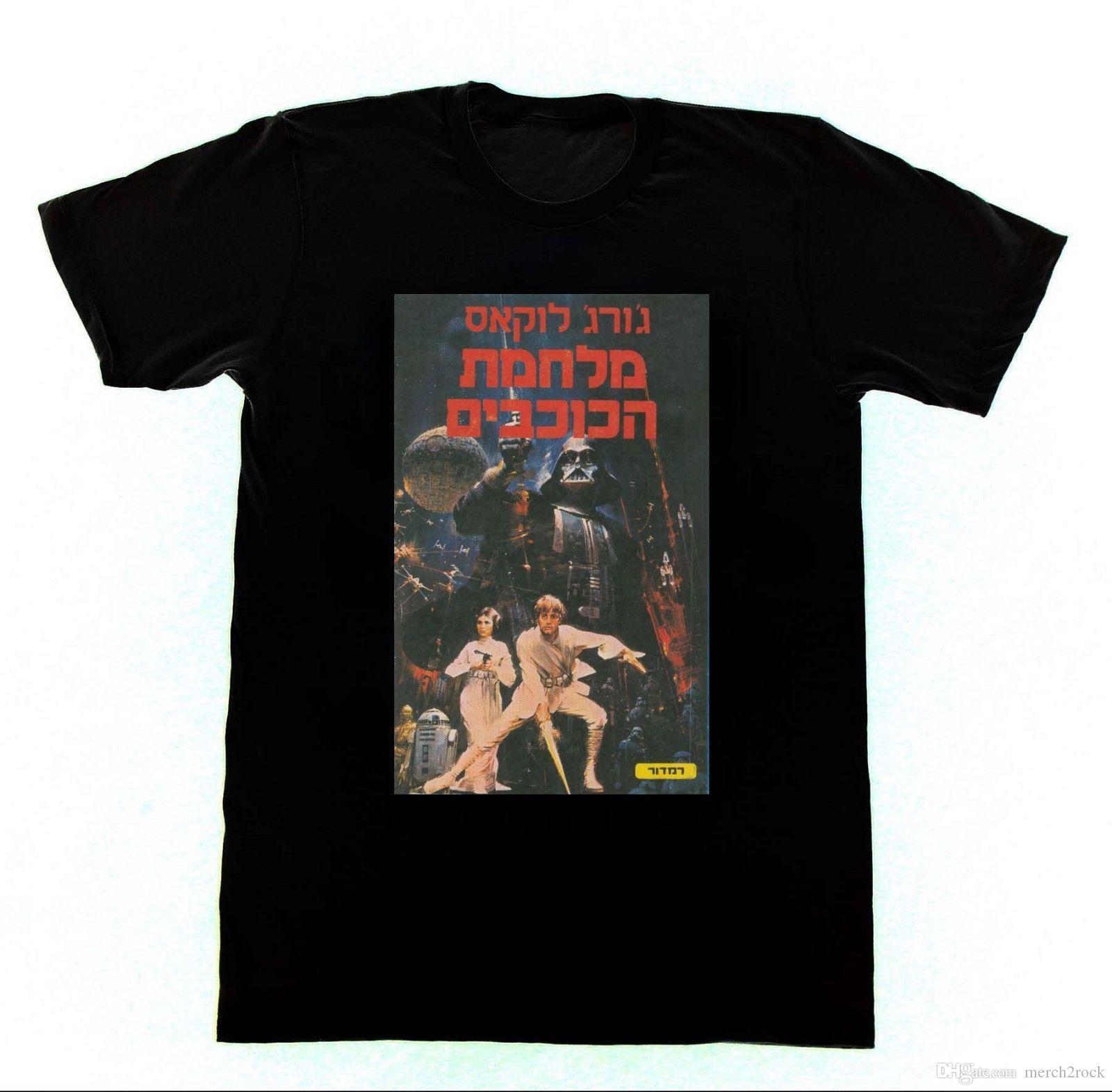 7ddf696a Top Tee Hebrew TShirt 142 Shirt Israel Import Poster Jewish Geek T Shirts  Mens Formal Shirts From Merch2rock, $10.95| DHgate.Com