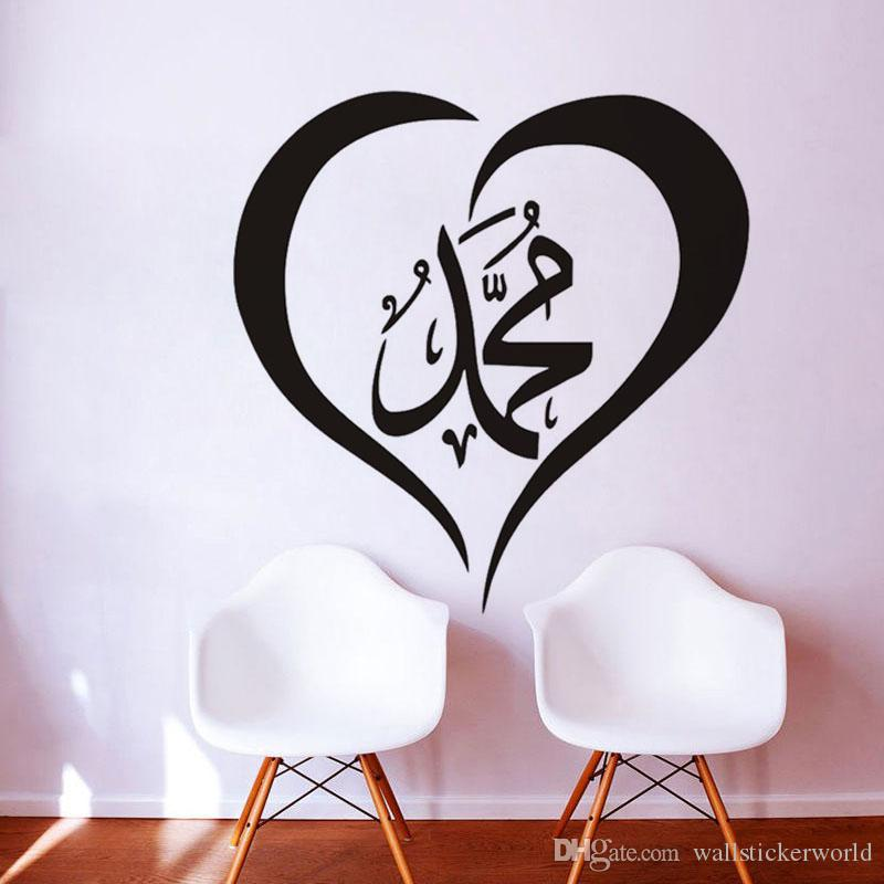 1 Pcs Beloved Prophet Vinyl Islamic Wall Sticker Art Wallpaper Islamic Muslim Decals Home Decor Quote Lettering Stickers Wall Decor