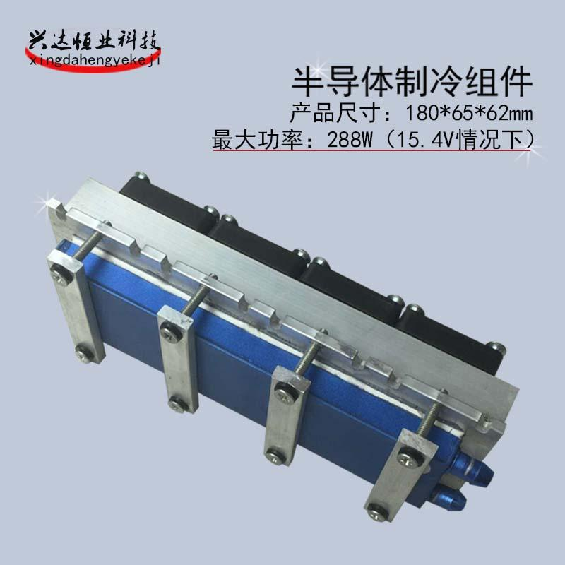 Fish Tank Cooler Acqurium Chiller Peltier 12706 Semiconductor Refrigeration  Air Conditioner Liquid Cooling 12V CPU Water Cooling