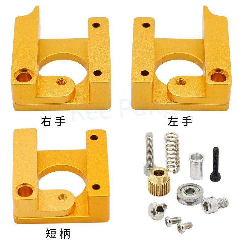 MK8 Extruder Aluminum Alloy Block For 1 75mm Filament Extrusion 3D Printers  Parts DIY Accessories Kit Right Left Short Hand Part
