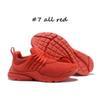 # 7 빨간색