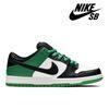 الأخضر الكلاسيكي
