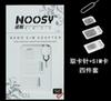 4 in 1 Nano Micro Sim Card Adapter Noosy SIM Adapter for iPhone5 5S 4S with Retail Package 500Set