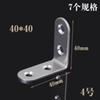 Corner thick stainless steel mounting brackets furniture hardware accessories connected at right angles to angle iron 4040x17.0