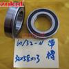 60 / 32-2RS-N 32 * 58 * 13mm