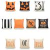2018 Halloween Decorative Pillow Case Halloween Pumpkin Trick Or Treat pillowcase home party hotel decorative pillow cases