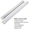 22W 밀키 커버 (535mm)