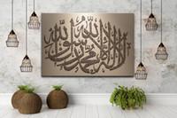 1 패널 종교 무슬림 성경 포스터 벽 아트 이슬람 Quran 캔버스 페인팅 HD 인쇄 침대 옆 홈 장식 그림 벽화