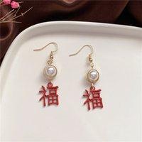2020 Bénédiction Lucky Red Style de Nouvel An chinois perle fête boucle d'oreille Texte creux style rétro Boucles d'oreilles Femme Mariage