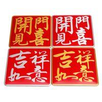 1x для всех модели автомобиля наклейка JiXiangRuYi KaiMenJianXi герба Знак Стайлинг Внешний Аксессуар Передняя Задняя дверь Крышка бампера дверному полотну