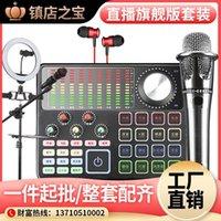 Microfoni Telefono cellulare Telefono Sound Sound Scheda Microfono Set Voice Changer Apparecchiatura completa Computer Registrazione del computer Ancoraggio K Song1