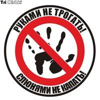 Оптовая HZX184 # 14 * 14см автомобильный наклейка не трогай! Не капелься с слюни! Русские авто наклейки на наклейки наклейки наклейки