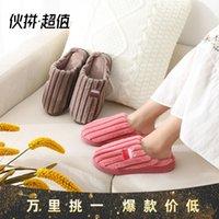 Neue Hausschuhe 2020 Baumwolle koreanische Mode Home Schuhe Gestreifte Hausschuhe Liebhaber Home Warme Hausschuhe Männer und Frauen
