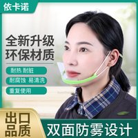 Plastic mouth mask for kitchen food XHAOJ1