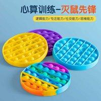 Rat killing pioneer children's Rainbow puzzle decomion finger bubble music decompression popit toy