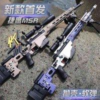 Jieizy AWM Soft Bullet Gun MSR Simulation M24 Nylon Model Shell бросает курица едят безопасность игрушки снайпера
