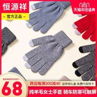 Hengyuanxiang cycling gloves women's winter cold proof wool women riding electric bikes and motorcycles warm touch screen thickeni