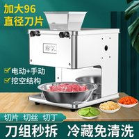 Desktop Commercial Meat Cutting Machine Removable Knife