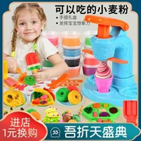 Ice cream colored mud noodle machine Girl Gift luxury storage canned plasticine mold children's toys