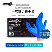 Ammex Amas 일회용 니트릴 블루 식품 캐터링 청소 유화 보호 고무 장갑 APFNCHD