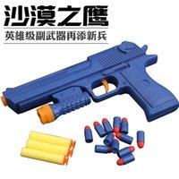 Children's toy soft gun Desert Eagle model can launch sponge bullet children's boy's small hand grab