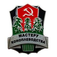 CCCP Брошь СССР Фермер хозяина Master Grouar Премия значок металлический классический союз эмблема военной армии Вторая мировая война II Pins