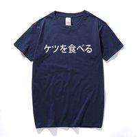 Nuevo japonés Yo como camiseta de culo Hombre novedad Tshirt Tshirt Man Ropa de manga corta Camisetas Camiseta Slim Fit Streetwear [RTGUUB3 @ 163.
