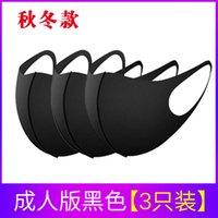 Thickened Black Air Cotton Cloth Mask Sunscreen Three-dimensional Fashion Dust Can Clean Thin Face