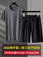 Casual traje para hombre seda de hielo seda pantalones cortos de verano de cinco puntos pantalones deportivos modal camiseta de manga corta deportiva de dos piezas traje de moda