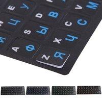 Autoadesivi di protezione della tastiera russa di PVC smerigliato colorati per le coperture del taccuino del desktop