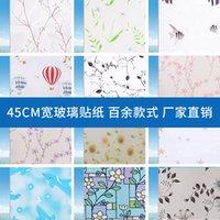창 패턴 종이, 서리 낀 스티커, 화장실 슬라이딩 도어 투명 불투명, 욕실 유리 음영