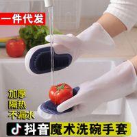 Handschuhe Tiktok Magic Pinsel, Waschmaschine, Küche, multifunktionale Haushaltsreinigungshandschuhe, Rutschfestigkeit und Wärmedämmung.
