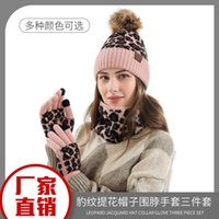 2021 new autumn and winter cold proof hat scarf gloves three piece set fashionable outdoor warm keeping 1FRU