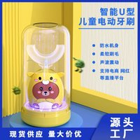 Children's U-shaped automatic baby 2-6-12 years old children's electric toothbrush brush charging