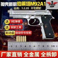 Mini pistol metal shooting props burst adult paper large anti real alloy simulation toy model