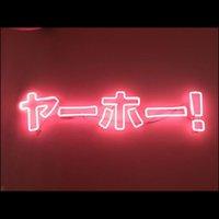 Signo de neón para la palabra japonesa Neon Light Barra de cerveza Decoración de té Caffe Handcraft Room Sala de pared Arcade Lámpara de neón para luces de pared Decoración de la habitación