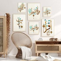 Paintings Canvas Painting God Quotes Art Wall Quran Prints Muslim Poster Islamic Arabic Calligraphy For Home Decoration