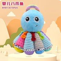 낙지 어린이 봉제 인형 아기 장난감 벨 BB 전화