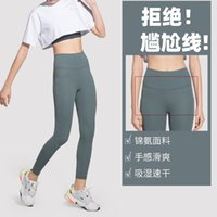 Xia Jiufen fitness pants women's waist and hip lifting suit quick dry naked feeling sports running Lulu Yoga Pants