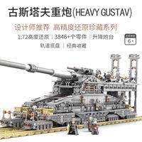 Heavy Gustav Building Block Montage Spielzeug Schwieriger Militärmaschine Dora Giant Gun Zweiter Weltkrieg Modell Tank Railway Auto Modell Spielzeug 03