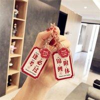 교수형 태그 아크릴 펜던트 schoolbag 연인들의 체인 국가 중국 스타일 열쇠 링 장식 패션