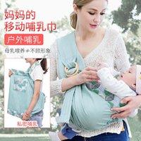 Carriers, Slings & Backpacks Baby Slings, Born Nursing Towels, Horizontal Holding Type Four Seasons Multifunctional Summer Breathable Net Ac