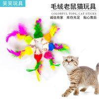 Peluche de 2 pouces Tarifie pour animaux de compagnie de chat avec souris de queue colorée